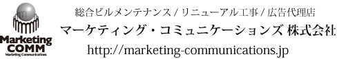 ビルメンテナンス・リニューアル工事のマーケティング・コミュニケーションズ株式会社