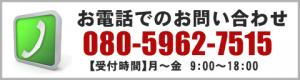 denwa_toiawase