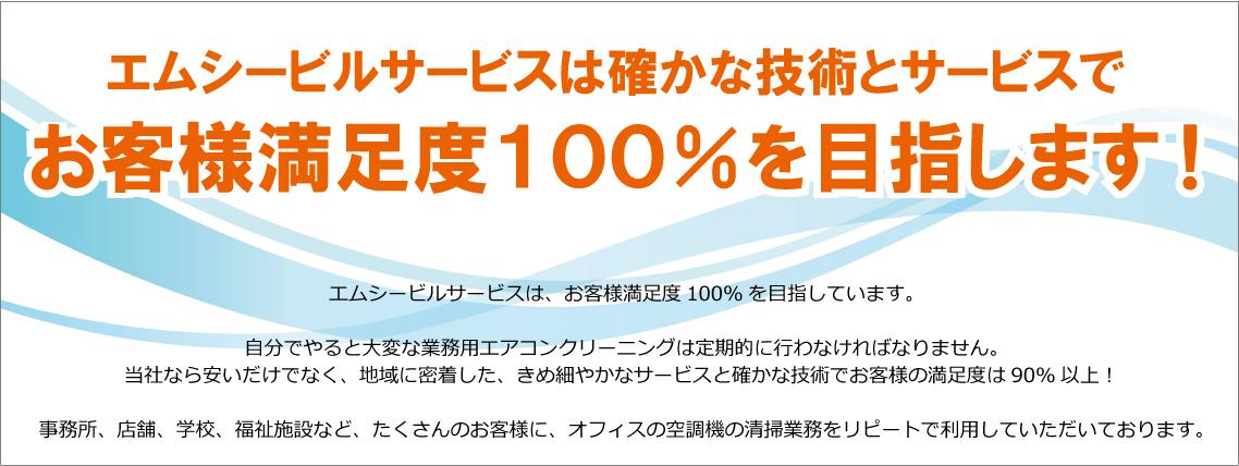 エムシービルサービスは確かな技術とサービスでお客様満足度100%を目指します!