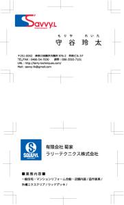 savvy_名刺(守谷)