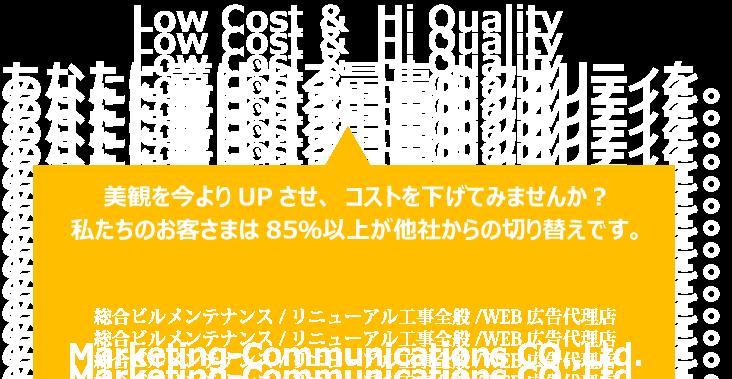 神奈川県で定期清掃の業者をお探しならマーケティング・コミュニケーションズへ