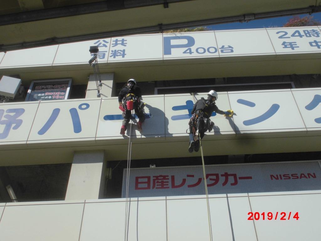 ロープ高所外壁洗浄_10