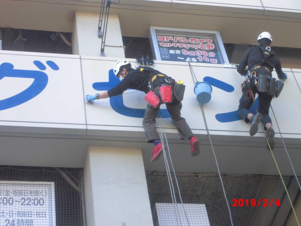 ロープ高所外壁洗浄_9