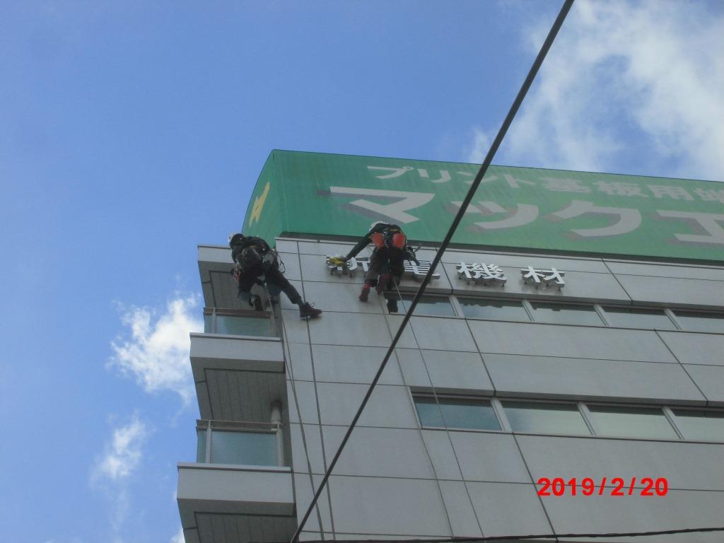 ロープ高所外壁洗浄_16