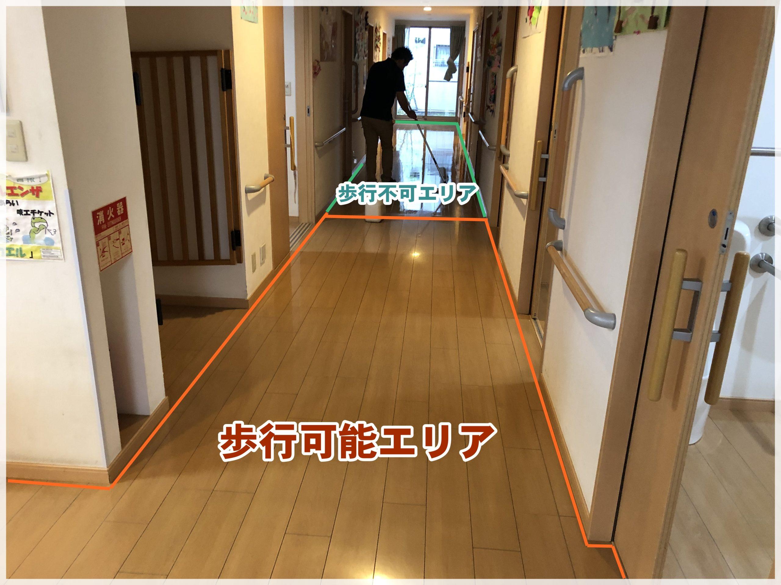 床清掃における歩行不可エリアと歩行可能エリア