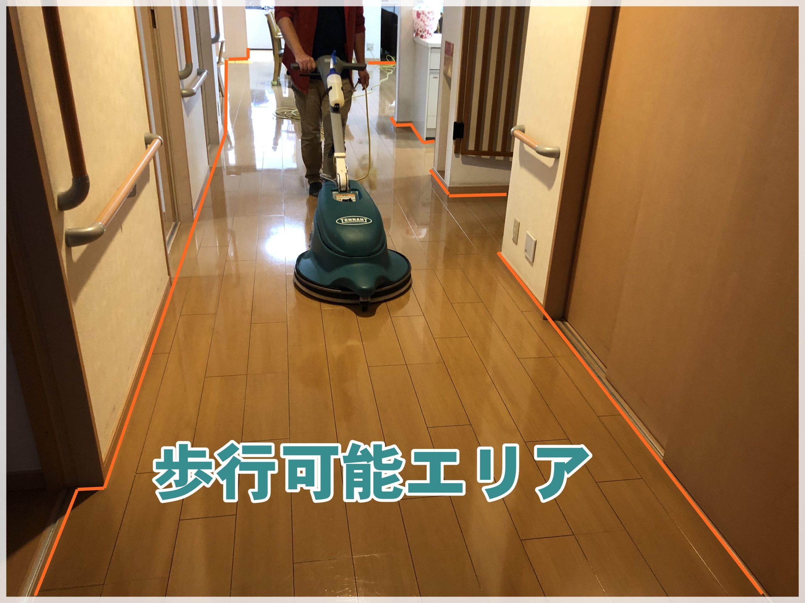 マコムの床清掃における歩行可能エリア