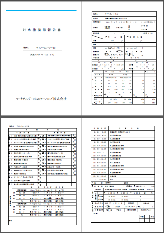 横浜市緑区_貯水槽清掃_作業報告書・水質検査1