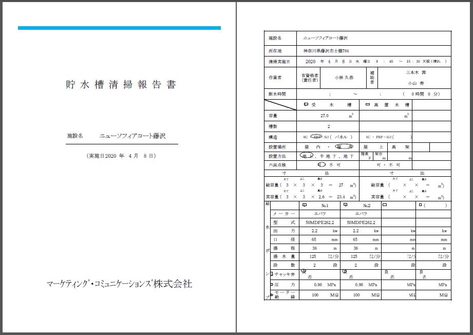 貯水槽作業報告書1