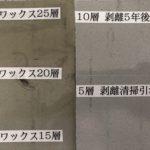 床の定期清掃で使われる従来の業務用ワックスとマコムのワックス黄変具合を比べてみた!