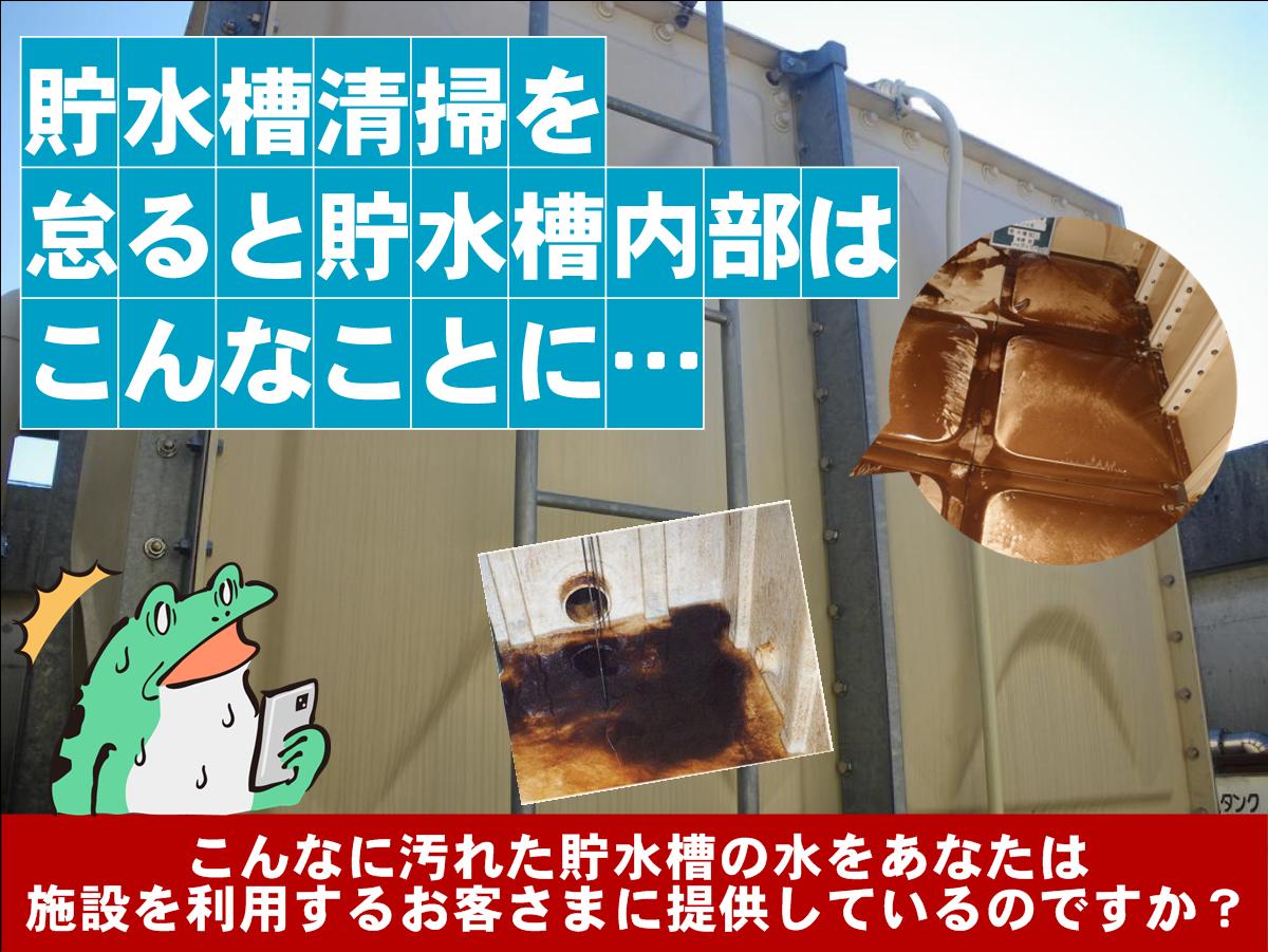 貯水槽清掃を怠ると貯水槽内部はこんなことに…。こんな汚れた貯水槽の水をあなたは施設を利用するお客様に提供しているのですか?
