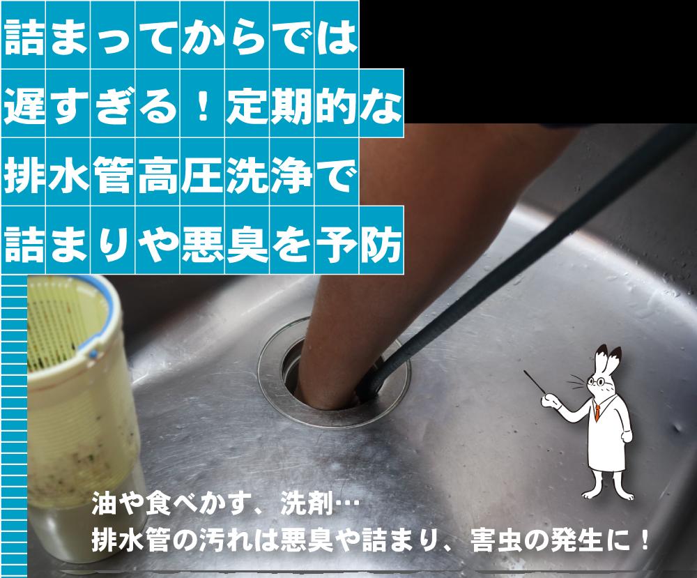 詰まってからでは遅い!定期的な排水管高圧洗浄で詰まりや悪臭を予防