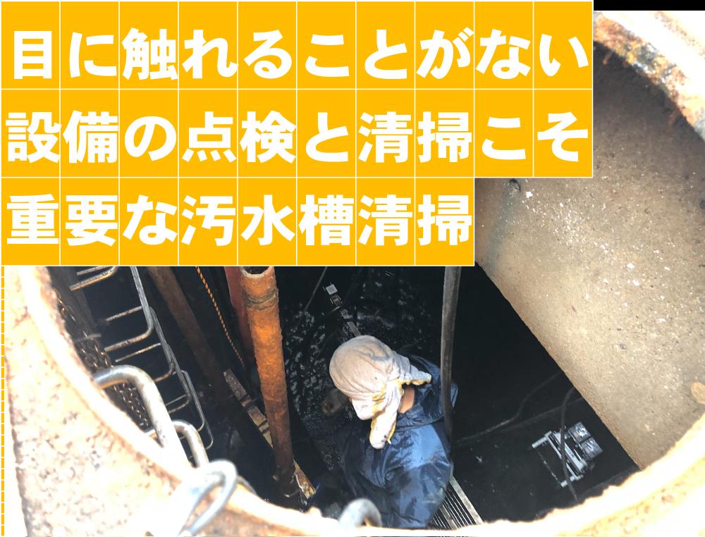 目に触れることがない設備の点検と清掃こそ重要な汚水槽清掃