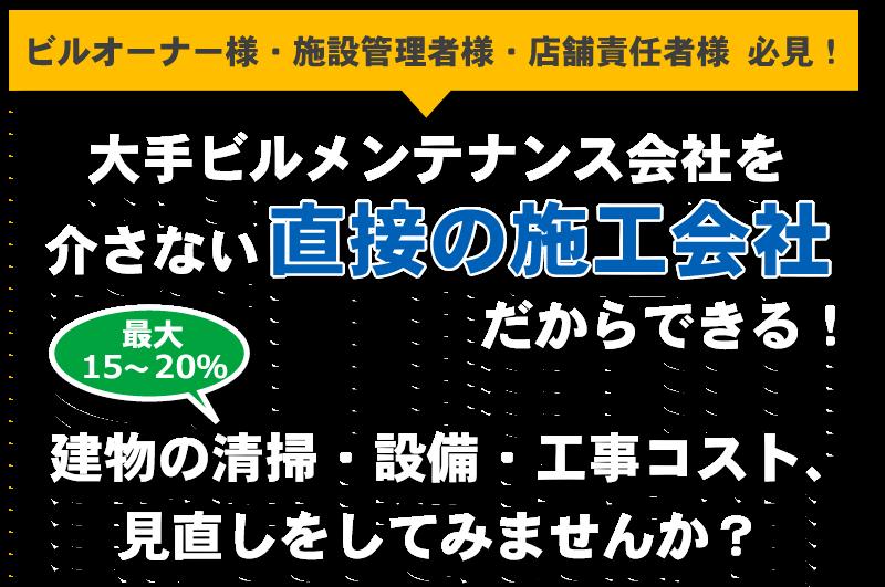神奈川県で安い清掃業者をお探しならマコム