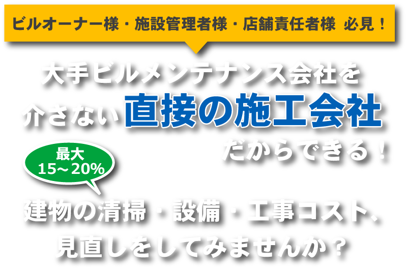 神奈川県で安い清掃業者をお探しならマコムへ